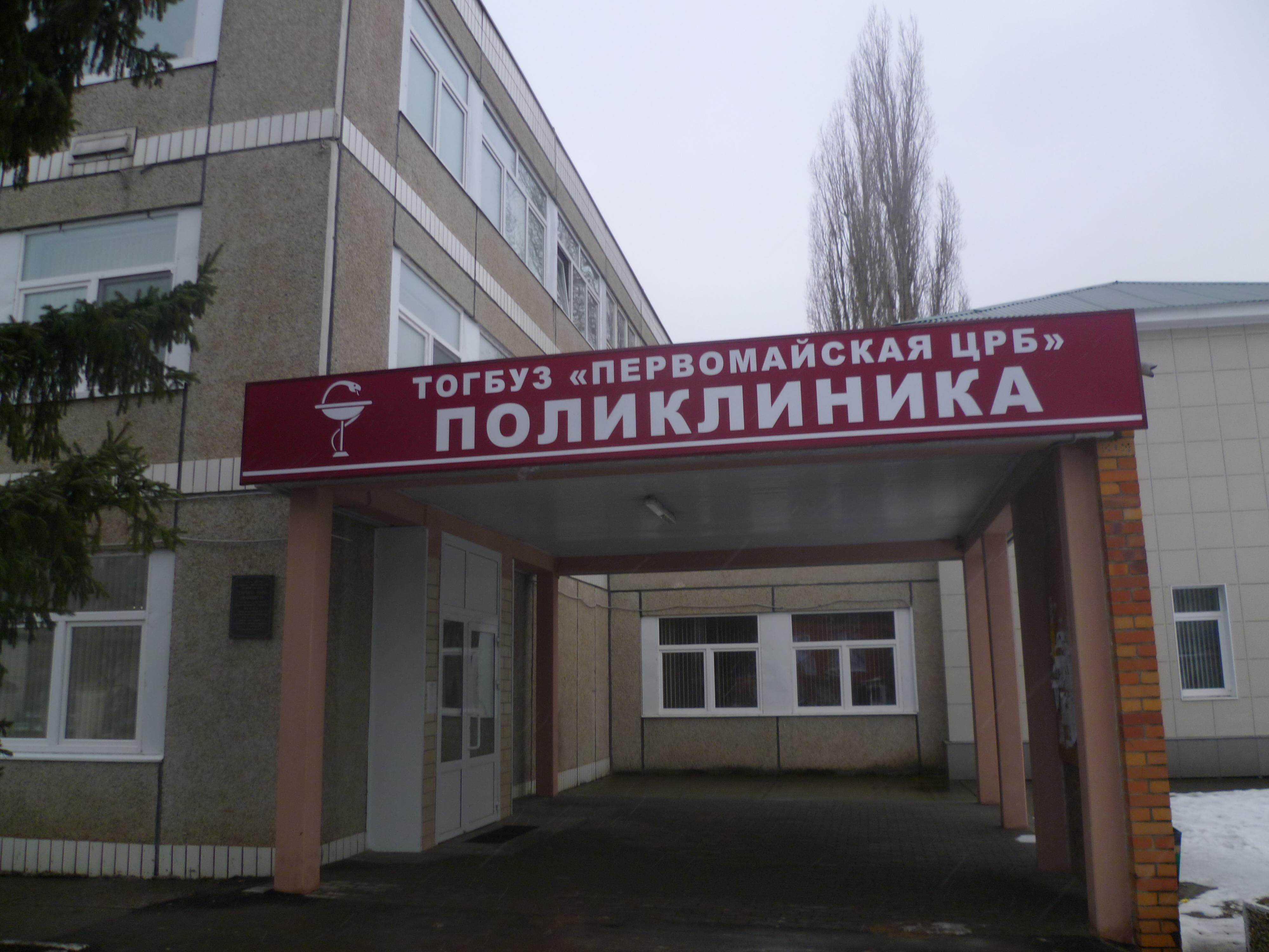 Сайт сунженской районной больницы